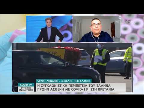 Η συγκλονιστική περιπέτεια του Έλληνα πρώην ασθενή με Κορονοϊό στη Βρετανία | 06/04/2020 | ΕΡΤ