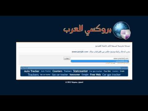 Video of بروكسي العرب