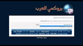 بروكسي العرب YouTube video