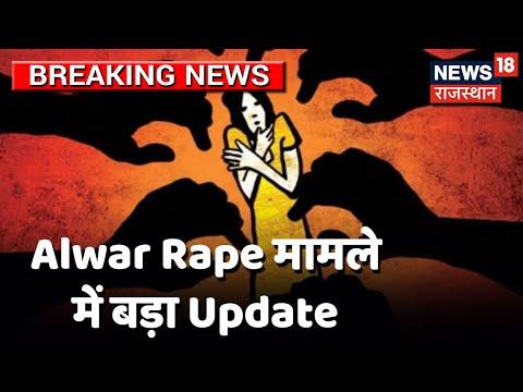Alwar Gang Rape मामले में बड़ी Update, पांचवा अपराधी साहिब खान गिरफ्तार