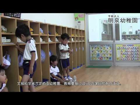 学校法人明泉幼稚園[入園案内]