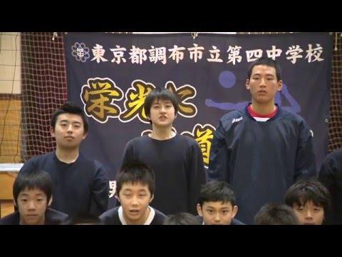 調布のスターを探せ!「調布市立第四中学校男子バレーボール部」