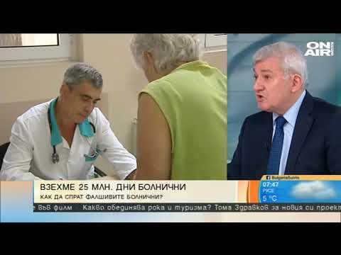 Цярът на фалшивите болнични - законодателни промени и санкции