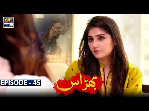 Bharaas Episode 45 [Subtitle Eng] - 28th December 2020 - ARY Digital Drama