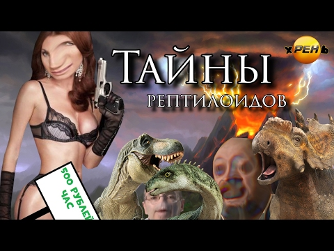 Тайны Рептилоидов | RУТР - DomaVideo.Ru