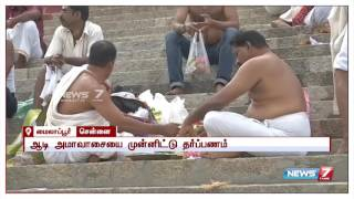 ஆடி அமாவாசை : மயிலாப்பூர் கபாலீசுவரர் கோவிலில் மூதாதையர்களுக்கு தர்பணம்Subscribe : https://bitly.com/SubscribeNews7TamilFacebook: http://fb.com/News7TamilTwitter: http://twitter.com/News7TamilWebsite: http://www.ns7.tvNews 7 Tamil Television, part of Alliance Broadcasting Private Limited, is rapidly growing into a most watched and most respected news channel both in India as well as among the Tamil global diaspora. The channel's strength has been its in-depth coverage coupled with the quality of international television production.