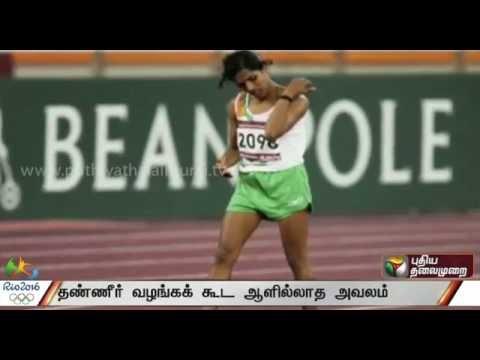 No-water-provided-by-Indian-officials-at-Rio-says-Marathon-Runner-Jaisha