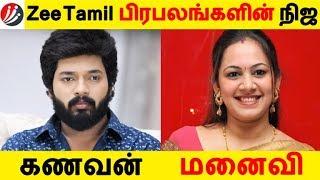 Zee Tamil பிரபலங்களின் நிஜ கணவன் மனைவி   Photo Gallery   Latest News   Tamil Seithigal
