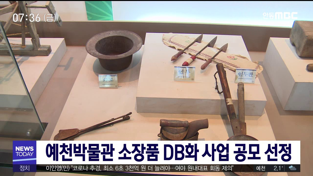 예천박물관 소장품 DB화 공모 선정