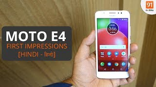 The Moto E4 gets a 5-inch HD display with a 2.5D glass on top, and is powered by a 1.3GHz quad-core MediaTek MT6737 processor, coupled with 2GB of RAM. The p...