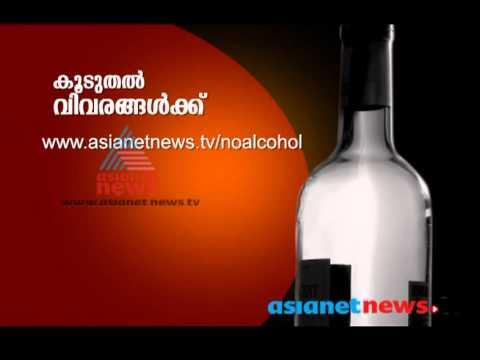 Kudiyalla Jeevitham, Asianet News Campaign Against Alcoholism: Promo Video