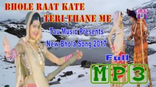भोले का सबसे हटकर गाना 2017 l भोले रात कटे तेरी थाने मे l Deepak Khokhri  Bhole Audio Song  TauwoodAlbum-Bhole Ka ThanaSinger-Deepak KhkhriMusic-M.D Studio (Jind)Copyrights-Tau Music Co.Click https://www.youtube.com/user/TauHaray... To SubscribeFor More Updates..............................✿Subscribe Now: https://goo.gl/F4tHU3✿Like US On Facebook: https://goo.gl/SlfrRo✿Join us On Google+ : https://goo.gl/yefa2c✿ Follow Us On Blogger: http://tauwood.blogspot.in/