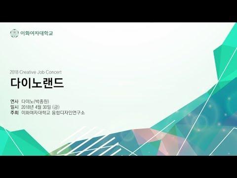 [2018 Creative Job 릴레이 토크콘서트] 2. 다이노랜드