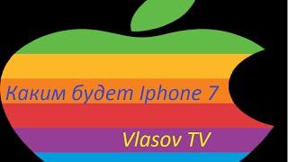 Iphone 7. Характеристики и чего ждать?, iPhone, Apple, iphone 7