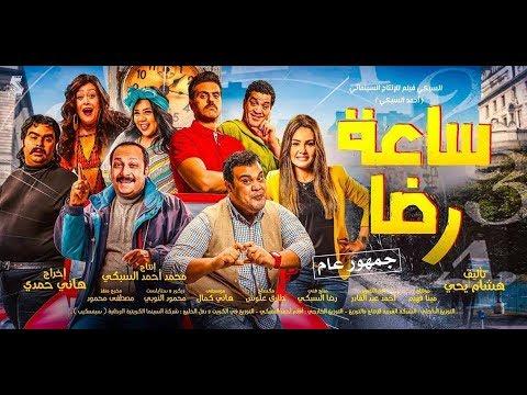 """شاهد الإعلان التشويقي لفيلم """"ساعة رضا"""""""