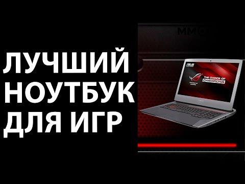 Лучший ноутбук для игр