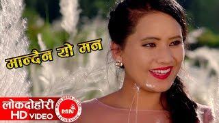 Maandaina Yo Mann - Inup Pun & Tara Magar Ft. Ranjita Gurung & Mahendra