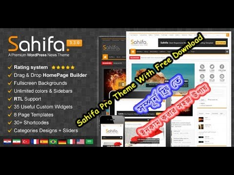 How to Download Sahifa Theme Pro Free অনলাইনে আয় করার নিশ্চিত উপায় 2020