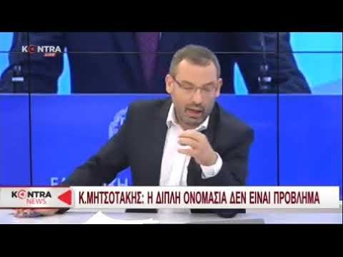 Γ. Χριστοφορίδης: Διαχρονικό αλαλούμ με τη θέση της ΝΔ στο Μακεδονικό