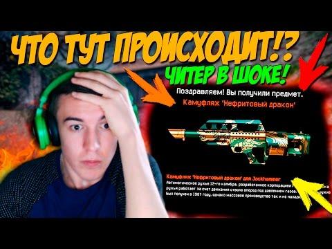 WАRFАСЕ.ЧТО ТУТ ПРОИСХОДИТ ЧИТЕР В ШОКЕ - DomaVideo.Ru