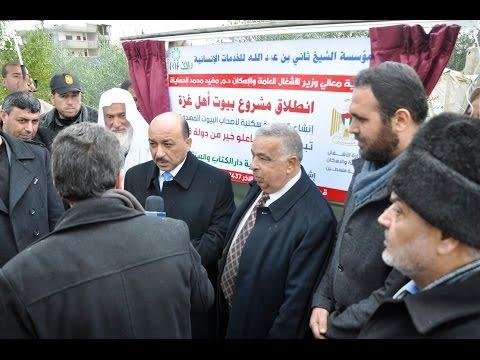حفل انطلاق مشروع إعادة إعمار بيوت غزة المدمرة