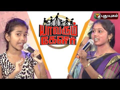 Yaavarum-Kelir-27-03-2016-Puthuyugam-TV