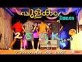 കെട്ടി പുടി കെട്ടി പുടിടാ..😜 | Comedy പുളകം😋 dance performance😛| Moulana college KANZAHL 2K17