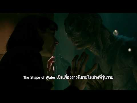 The Shape of Water - The Princess Without Voice Featurette (ซับไทย)