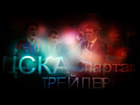ЦСКА - Спартак I 12.08.2017 I Превью I KADET