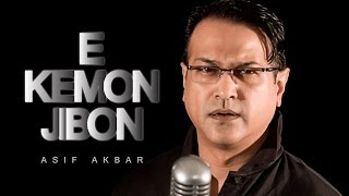 Bangla New Song 2016  Bolona E Kemon Jibon by Asif Akbar  Studio Version