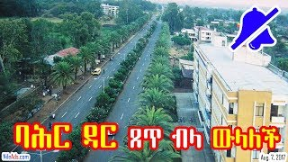 Ethiopia: ባሕር ዳር ጸጥ ብላ ውላለች - Bahir Dar, Ethiopia - VOA