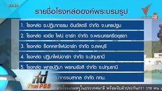 ที่นี่ Thai PBS - 20 พ.ย. 58