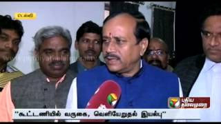 Contest in Srirangam by-election is between ADMK and BJP says H.Raja