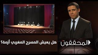 المحققون: هل يعيش المسرح المغربي أزمة؟