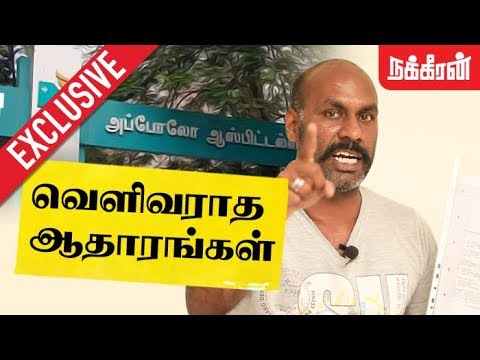 Exclusive Evidence | Hemanathan's Legal struggle against Apollo Injustice