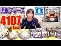 Download Lagu 【MUKBANG】 [Lawson] 4 New Devil's Serie Items!! Devil's Rice Ball, Udon..Etc [4500kcal] [Use CC] Mp3 Free
