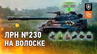 На волоске - ЛРН №230 [World of Tanks]