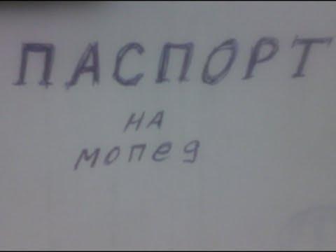 Документ на мопед