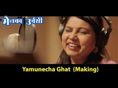 Video Tu.Ka.Patil 2017 | Yamunecha Ghat Full Song | Sadhana Sargam | Music Rajesh Sarkate download in MP3, 3GP, MP4, WEBM, AVI, FLV January 2017