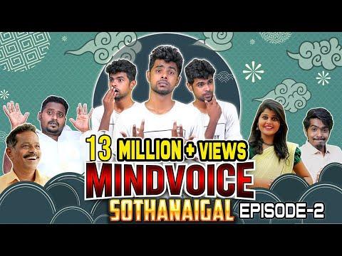 Mind Voice Sothanaigal | Episode 2 | Comedy | Micset