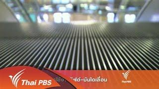 ที่นี่ Thai PBS - 5 ส.ค. 58