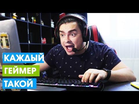 КАЖДЫЙ ГЕЙМЕР ТАКОЙ #ROOMFACTORYBATTLE (видео)