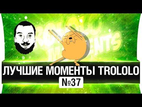 ЛУЧШИЕ МОМЕНТЫ TROLOLO #37