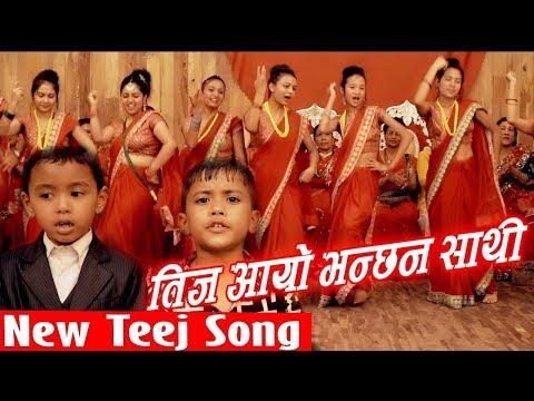 (New Teej Song || Teej Aayo Bhanchan Sathi... 4 min, 18 sec.)