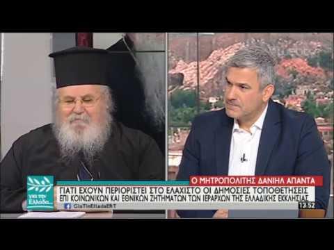 Ο Μητροπολίτης Καισαριανής, Βύρωνος και Υμηττού Δανιήλ στον Σπύρο Χαριτάτο | 20/06/2019 | ΕΡΤ