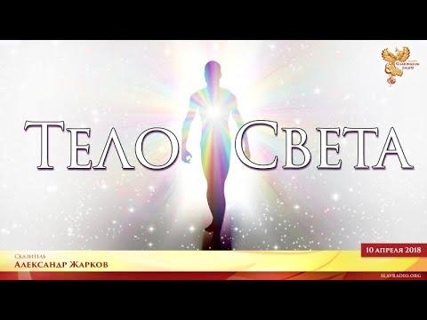 Тело света. Александр Жарков. Часть 1 (видео)