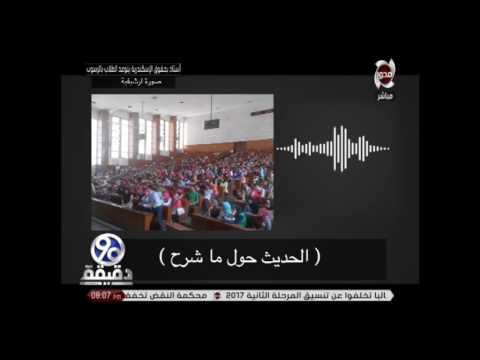 العرب اليوم - تسجيل صوتي لأستاذ جامعي يتوعد طلابه بالرسوب