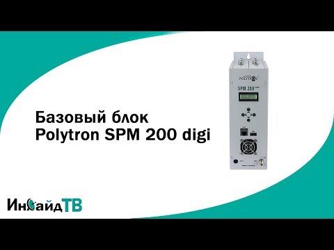 Базовый блок Polytron SPM 200 digi
