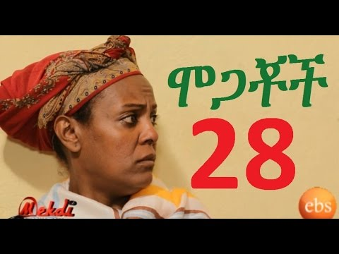 EBS Latest Series Drama Mogachoch - S01E28 - Part 28 on KEFET.COM