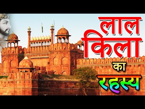 Video Red Fort History लाल किला के रहस्य । Seriously Strange | Secrets Of Red Fort download in MP3, 3GP, MP4, WEBM, AVI, FLV January 2017